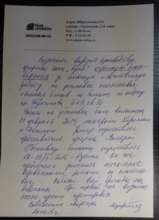 СОБСТВЕННИК КВАРТИРЫ, 20 апреля 2015г.