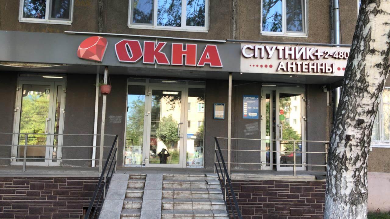 офис компании Окна Рубин