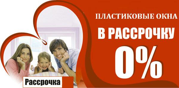 пластиковые окна в рассрочку в Казани