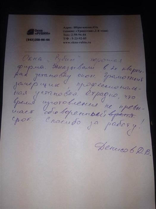отзыв Денисов