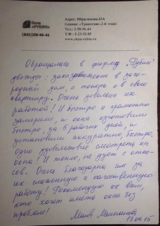 отзыв Маннанова